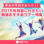 海外現地オプショナルツアーなら【VELTRA(ベルトラ)】