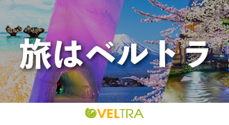 VELTRA(ベルトラ)