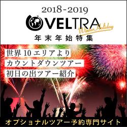 旅行シーズン到来!オプショナルツアーのご予約は「VELTRA(ベルトラ)」へ!