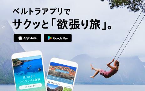 ベルトラアプリがリニューアル!現地での直前予約もアプリでおまかせ!