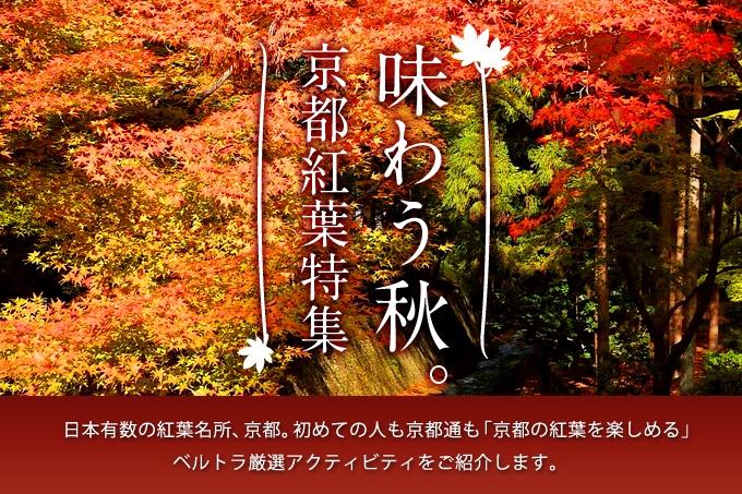 京都・紅葉を味わう旅