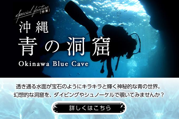 沖縄特集『青の洞窟』