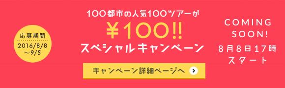 100万会員突破記念!!トラベルプレゼントキャンペーン