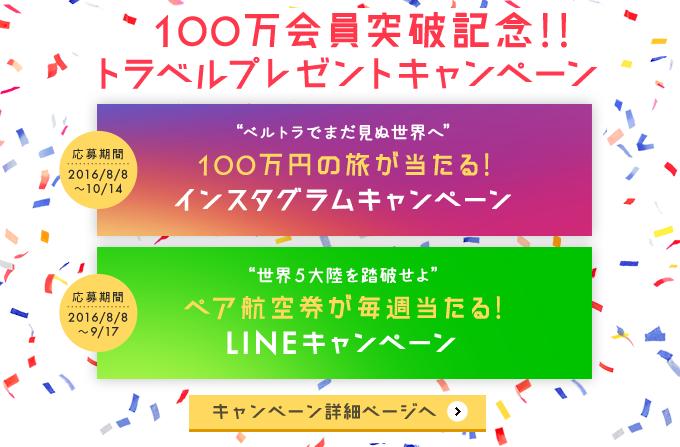 100万会員突破記念!!トラベルプレゼントキャンペーン実施中