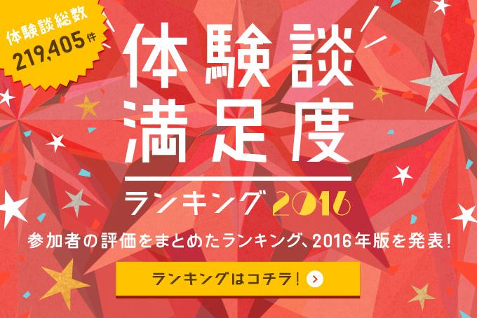 人気企画\2016体験談満足度ランキング/