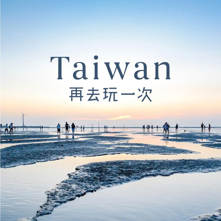 もっと知りたい、美しい台湾