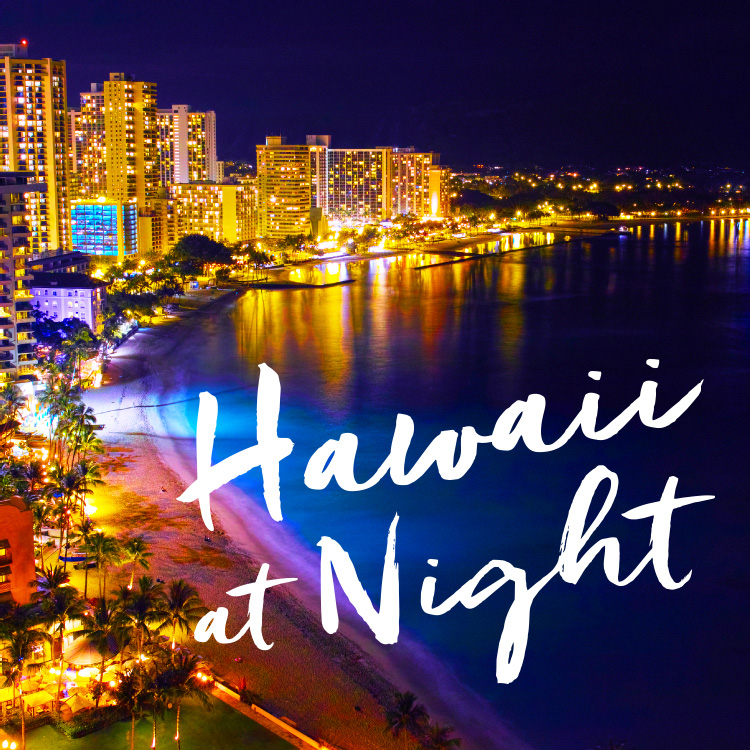 ハワイ 差がつく夜の過ごし方この夏は、少し贅沢な大人の時間を