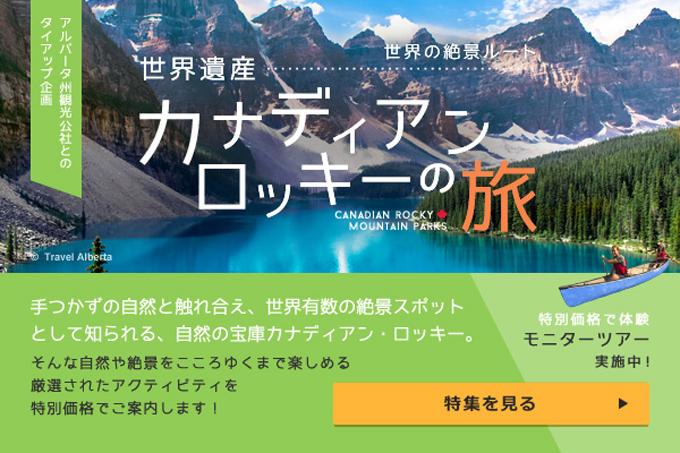 世界の絶景ルート◇世界遺産カナディアン・ロッキーの旅特集