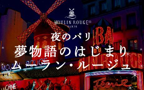 夜のパリ 夢物語のはじまり Moulin Rouge