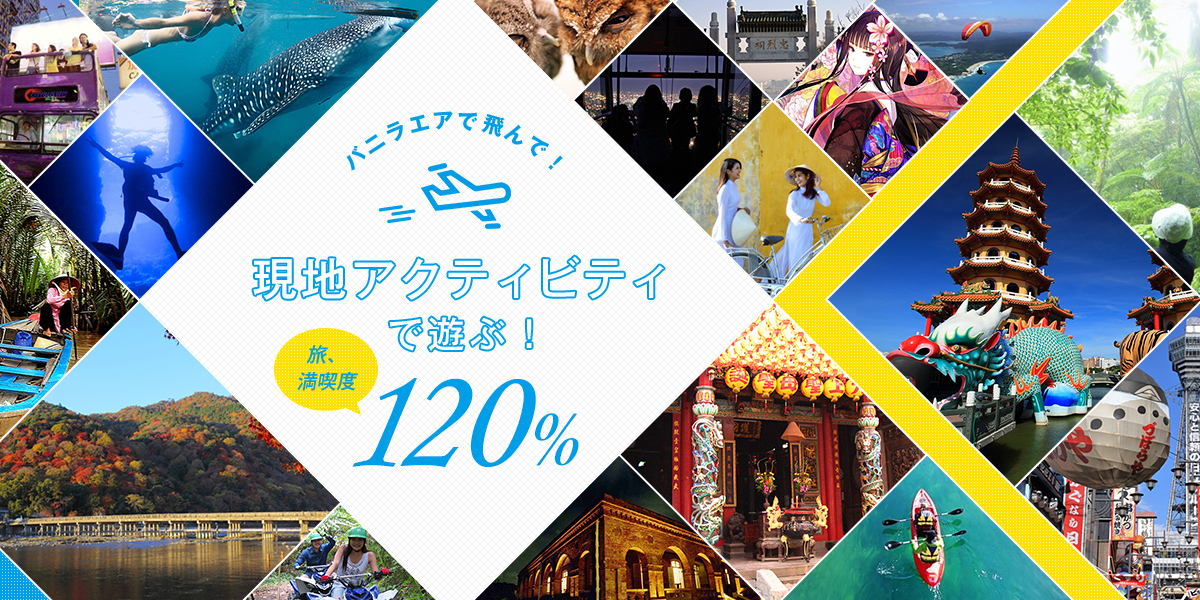 Fly with Vanilla Air! Book Japan's Best Tours and Activities. Experience Japan Your Way